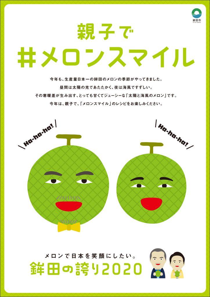 """鉾田市出身の芸人「カミナリ」が初のラッパーデビュー!新曲""""Melon Rap""""を公開"""