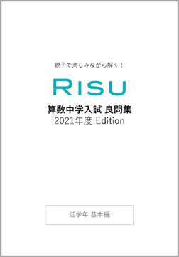 夏休みの学力アップにおすすめ!「親子で楽しみながら解く!RISU 算数中学入試良問集」をプレゼント