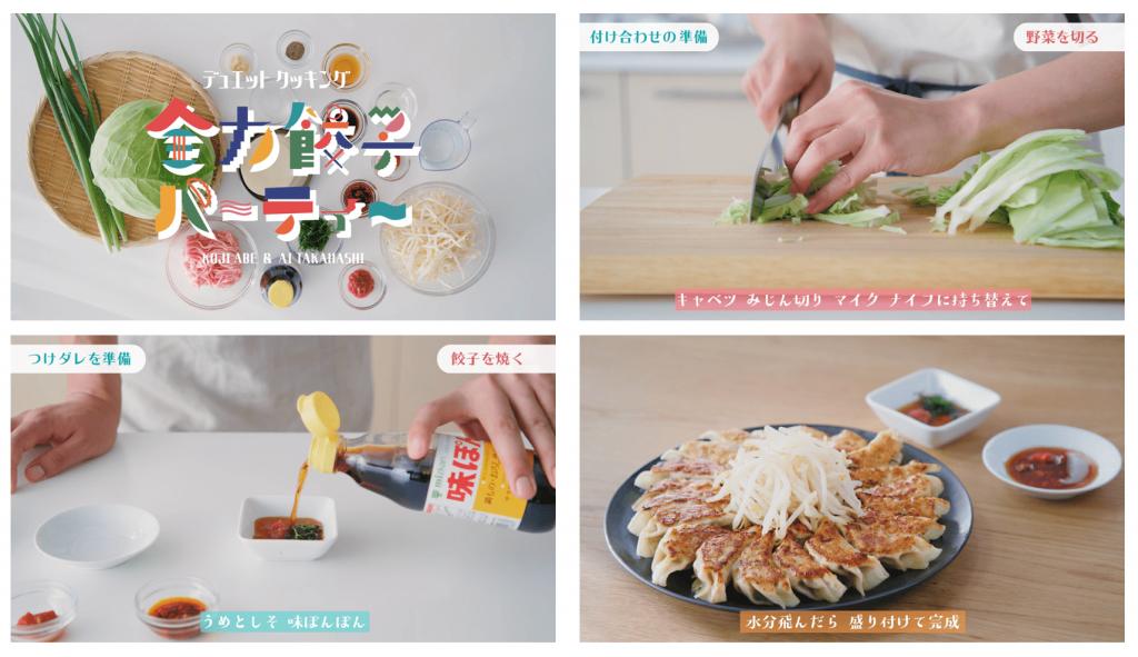 ミツカン「みんなのキッチンプロジェクト」第三弾 あべこうじさん・高橋愛さんご夫妻を起用した『デュエットクッキング』WEB動画を公開